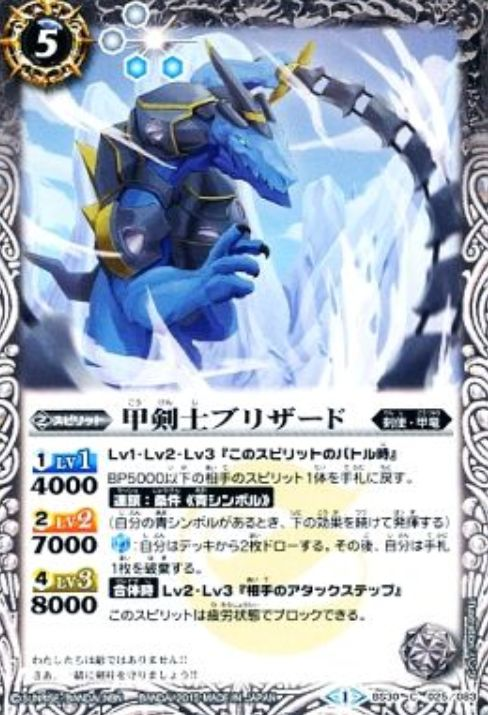 甲剣士ブリザード(オールキラブースター【神光の導き】収録・再録)
