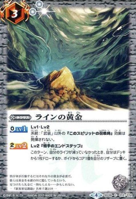 ラインの黄金(オールキラブースター【神光の導き】収録・再録)