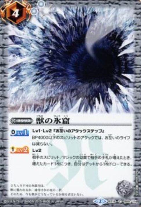 獣の氷窟(オールキラブースター【神光の導き】収録・再録)
