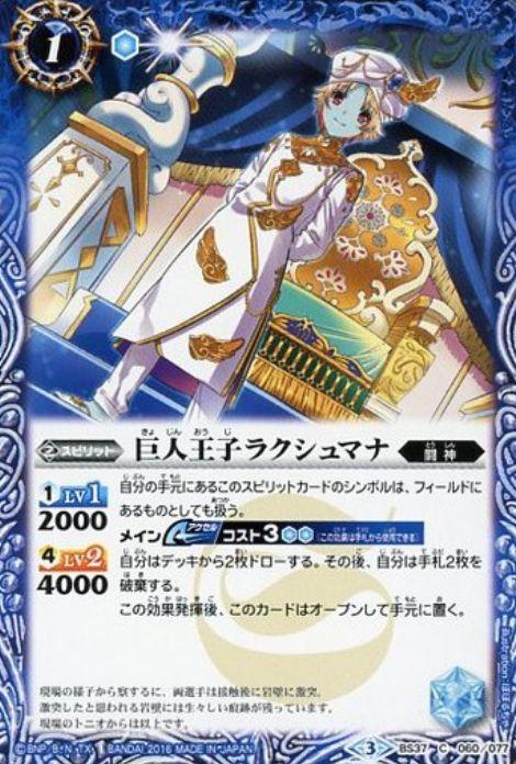 巨人王子ラクシュマナ(オールキラブースター【神光の導き】収録・再録)