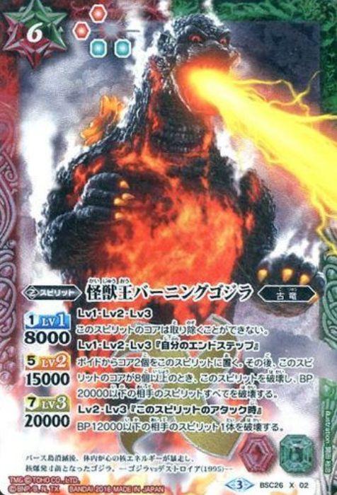 怪獣王バーニングゴジラ(バトスピ「東宝怪獣総進撃(コラボスターター )」再録収録)