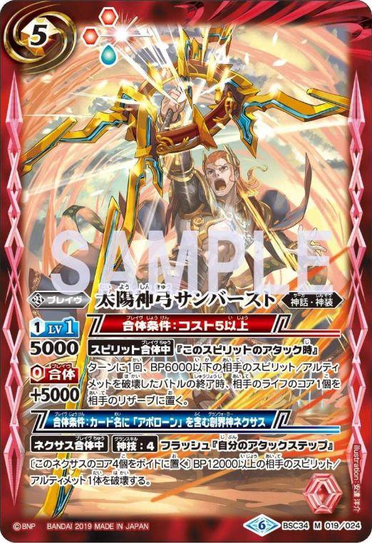 太陽神弓サンバースト(オールキラブースター【神光の導き】新規収録)