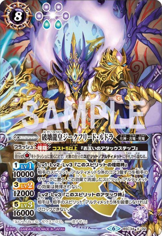 破壊龍皇ジークフリード・ルドラ(オールキラブースター【神光の導き】収録)