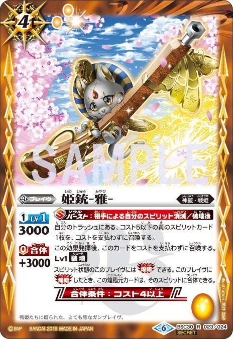 姫銃-雅-(オールキラブースター【神光の導き】シークレット収録)パラレル