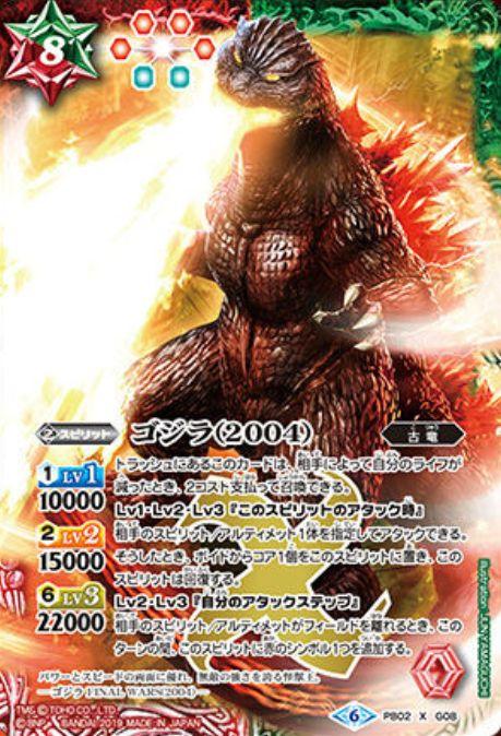 ゴジラ2004エックスレア(バトスピ「東宝怪獣総進撃(コラボスターター )」収録)