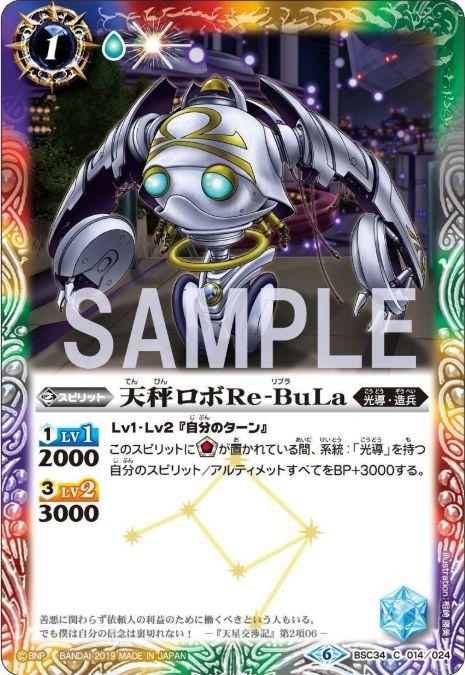 天秤ロボRe-BuLa:リブラ(オールキラブースター【神光の導き】収録)