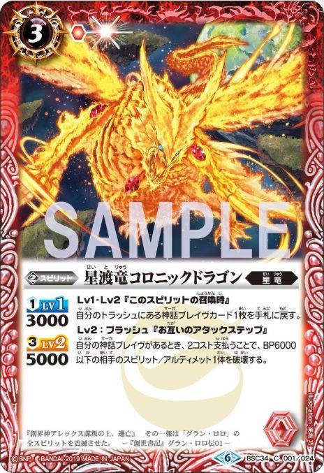 星渡竜コロニックドラゴン(オールキラブースター【神光の導き】収録)