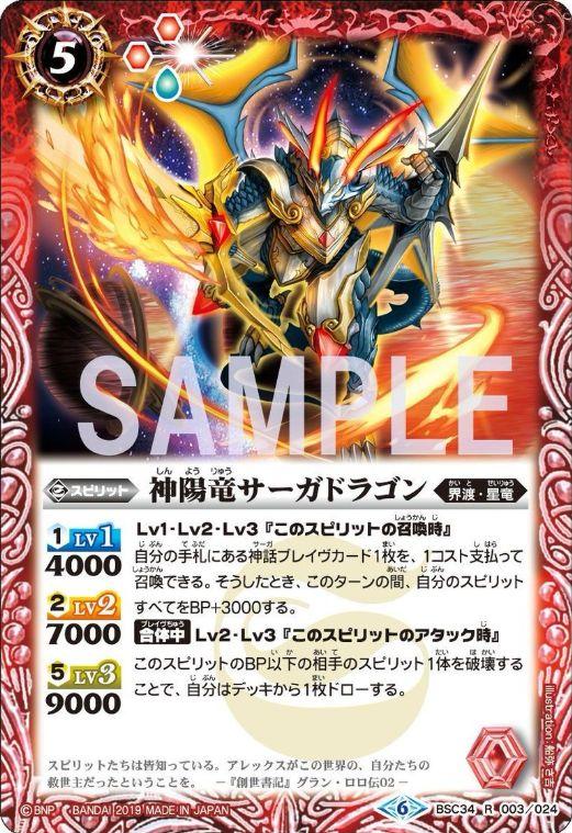神陽竜サーガドラゴン(オールキラブースター【神光の導き】収録)