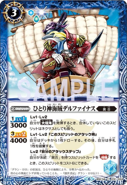 ひとり神海賊デルファイナス(オールキラブースター【神光の導き】収録)