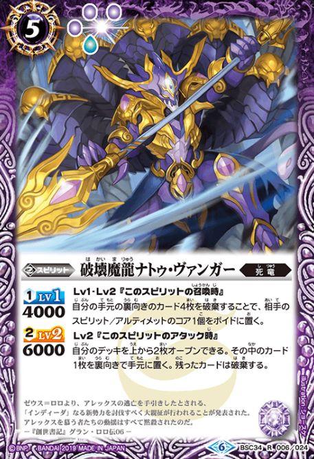 破壊魔龍ナトゥ・ヴァンガー(オールキラブースター【神光の導き】収録)
