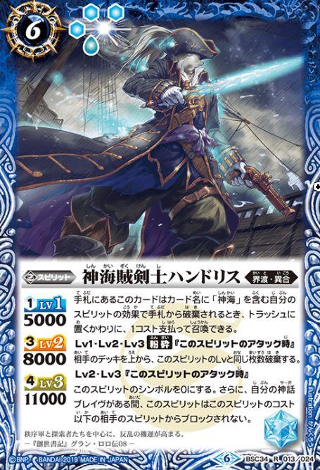神海賊剣士ハンドリス(オールキラブースター【神光の導き】収録)