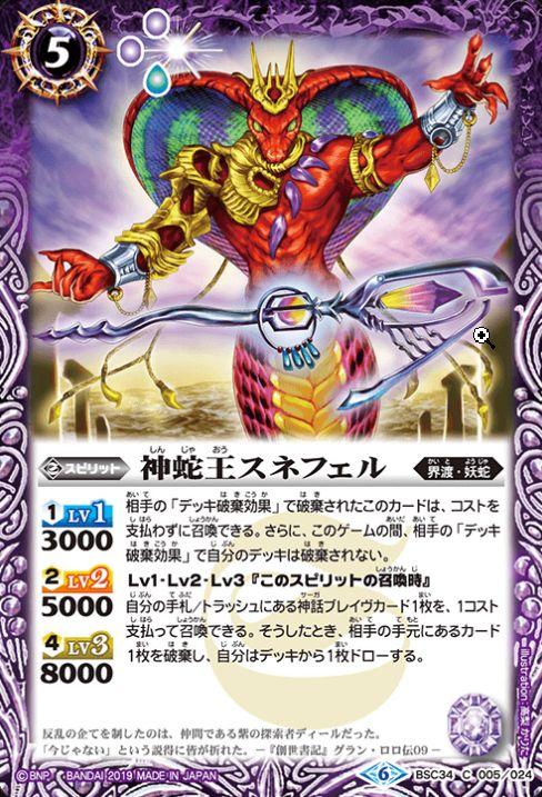 神蛇王スネフェル(オールキラブースター【神光の導き】収録)