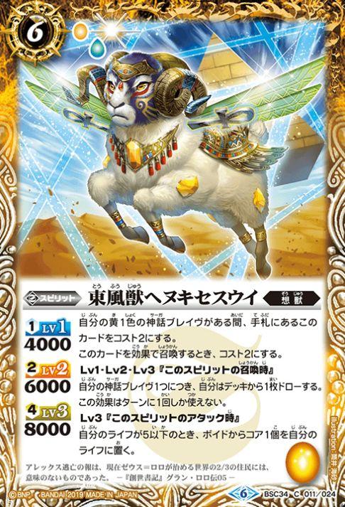 東風獣ヘヌキセスウイ(オールキラブースター【神光の導き】収録)
