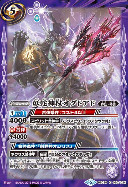 妖蛇神杖オグドアド(オールキラブースター【神光の導き】収録)