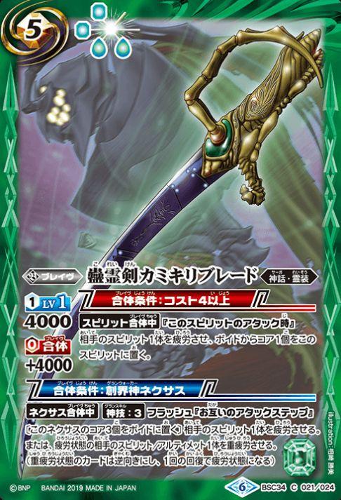 蟲霊剣カミキリブレード(オールキラブースター【神光の導き】収録)