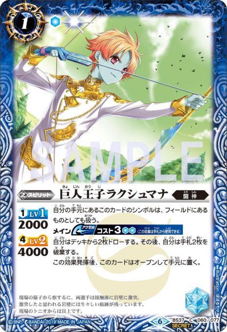 巨人皇子ラクシュマナ(オールキラブースター【神光の導き】シークレット収録)パラレル