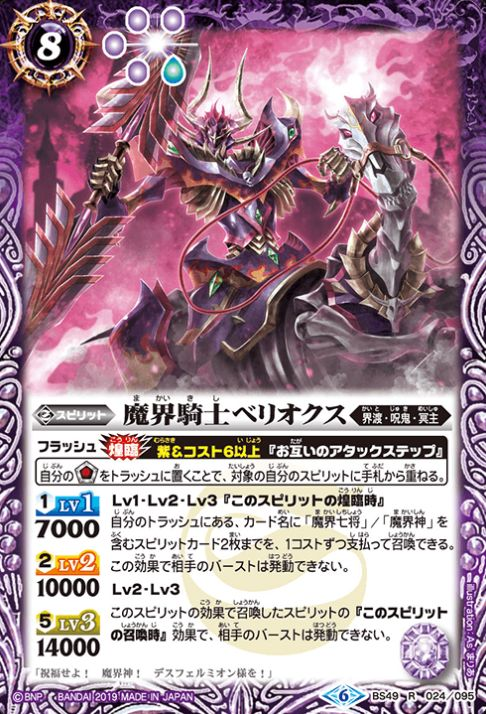 魔界騎士ベリオクス(バトスピ超煌臨編【第2章 双刃乃神】収録)