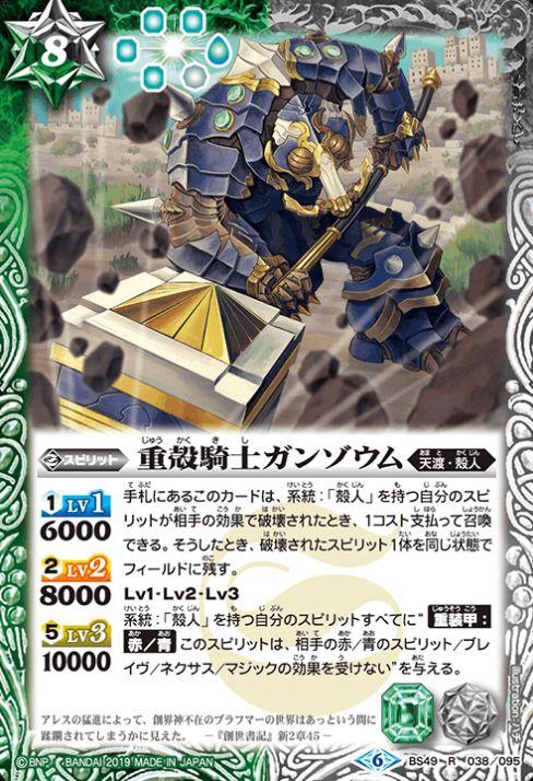 重殻騎士ガンゾウム(バトスピ超煌臨編【第2章 双刃乃神】収録)