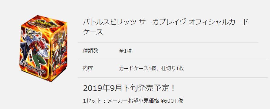 【カードケース】バトスピ「サーガブレイヴ オフィシャルカードケース(デッキケース)」が通販開始!最安価格で販売しているお店は?