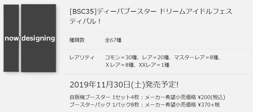 バトスピ【ディーバブースター ドリームアイドルフェスティバル!】の非公式商品詳細画像
