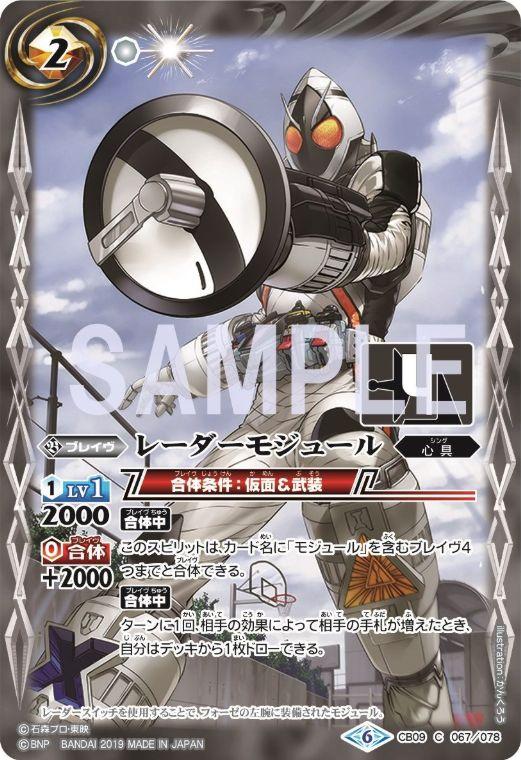 レーダーモジュール(バトスピ【コラボブースター 仮面ライダー 新世界への進化】収録)
