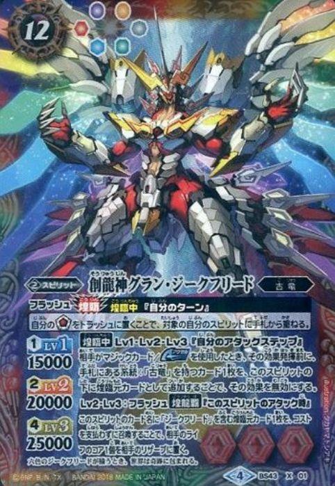 BS43-X01 [X] : 創龍神グラン・ジークフリード