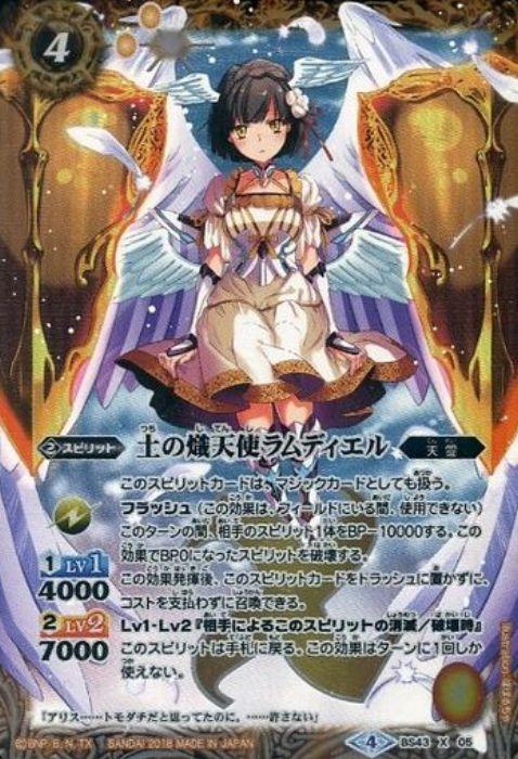 BS43-X05 [X] : 土の熾天使ラムディエル