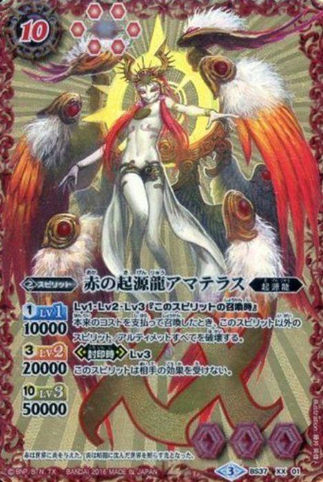 BS37-XX01 [XX] : 赤の起源龍アマテラス