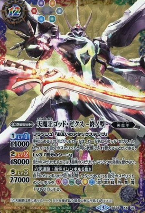 BS35-XX02 [XX] : 天魔王ゴッド・ゼクス -終ノ型-