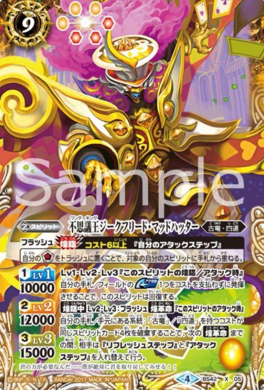 煌臨編【第3章 革命ノ神器】人気第2位カード