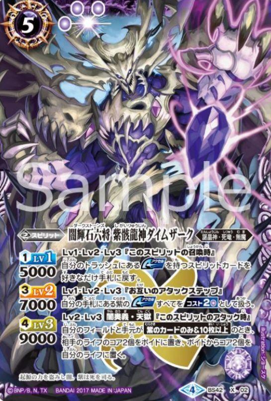 煌臨編【第3章 革命ノ神器】人気第3位カード