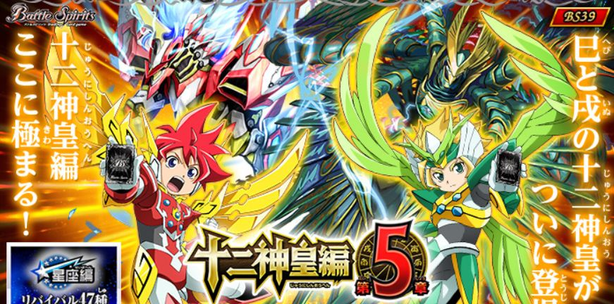 バトスピ【十二神皇編 第5章】高額カード・人気カードランキングまとめ!
