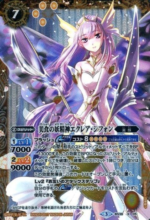 バトスピ【十二神皇編 第5章】人気第2位カード
