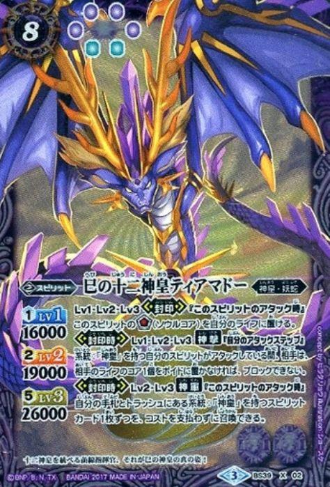 バトスピ【十二神皇編 第5章】人気第3位カード