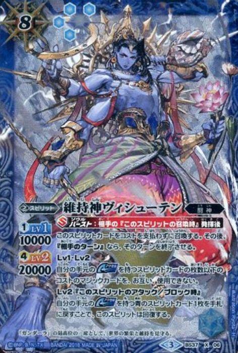 バトスピ【十二神皇編 第3章】人気第2位カード