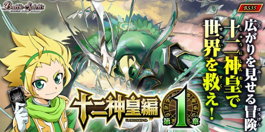 バトスピ【十二神皇編 第1章】高額カード・人気カードランキングまとめ!