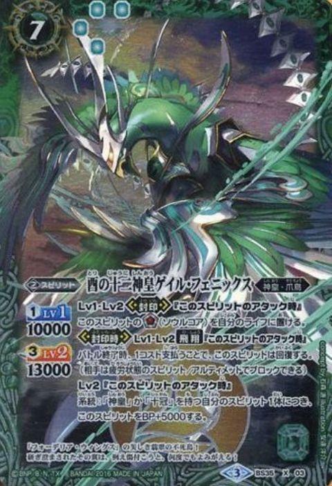 バトスピ【十二神皇編 第1章】人気第3位カード