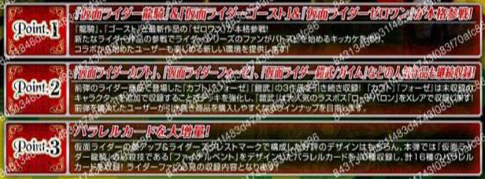 コラボブースター【仮面ライダー 開戦!ライダーウォーズ】の非公式製品情報
