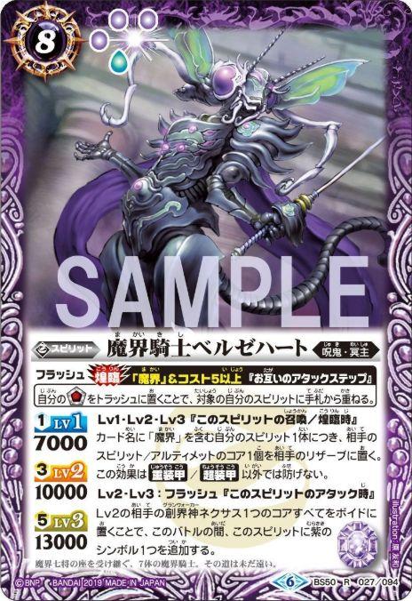 魔界騎士ベルゼハート(バトスピ超煌臨編【第3章 全知全能】収録)