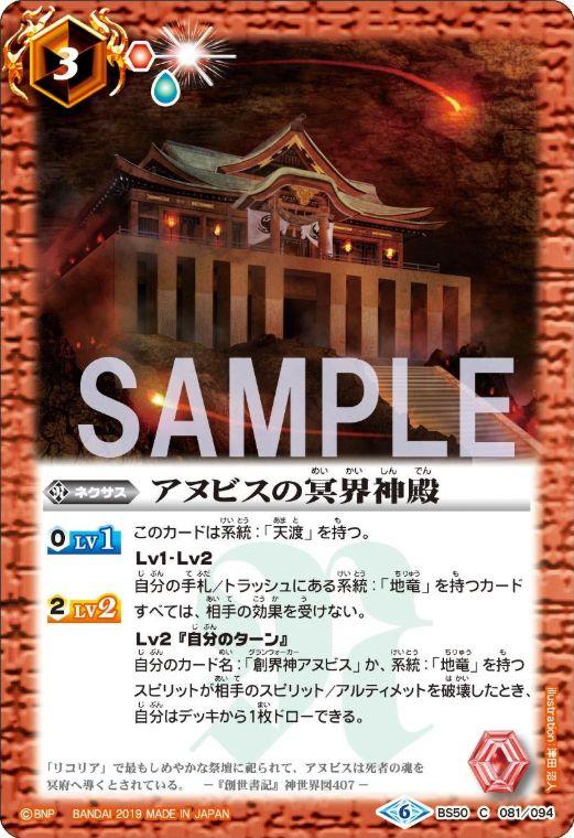 アヌビスの冥界神殿(バトスピ超煌臨編【第3章 全知全能】収録)