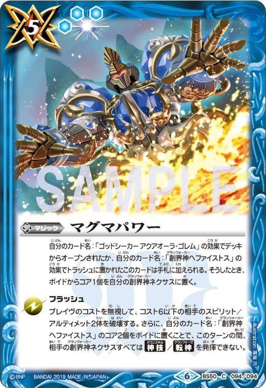 マグマパワー(バトスピ超煌臨編【第3章 全知全能】収録)