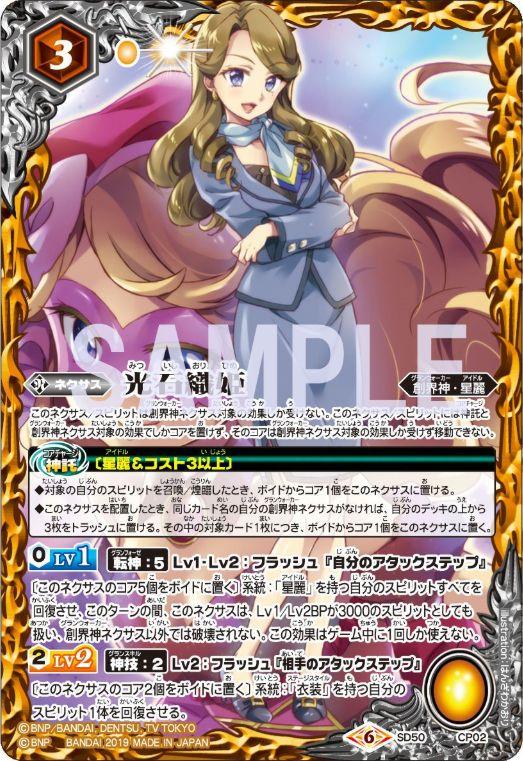 光石織姫(バトスピ・コラボスターター【アイカツ!始まりの学園】収録)
