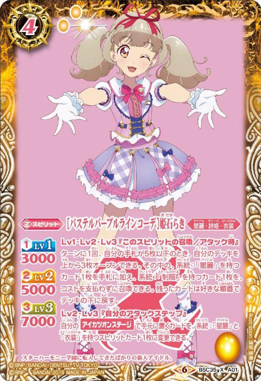 [パステルパープルラインコーデ]姫石らき(ディーバブースター【ドリームアイドルフェスティバル!】収録)