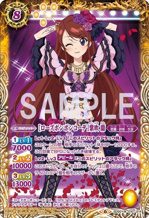 [ローズポンポンコーデ]紫吹蘭(ディーバブースター【ドリームアイドルフェスティバル!】収録)