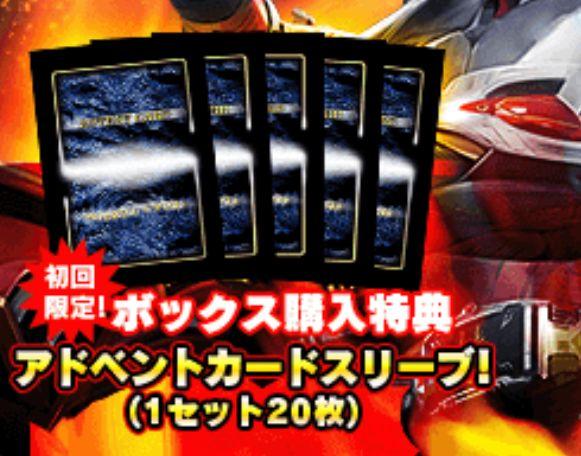 【BOX特典】バトスピ「CB10 仮面ライダー 開戦!ライダーウォーズ」にBOX特典スリーブ