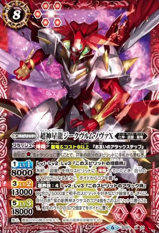 超神星龍ジークヴルム・ノヴァX:テン(バトスピ【メガデッキ ダブルノヴァデッキX】収録)