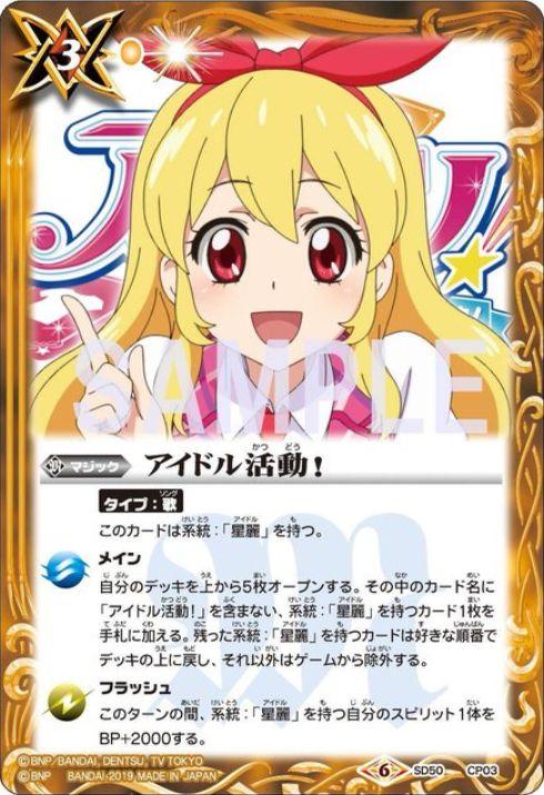 アイドル活動!(ディーバブースター【ドリームアイドルフェスティバル!】収録)