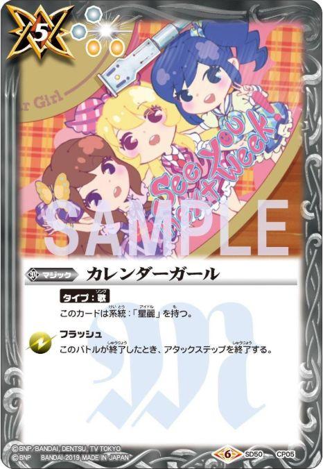 カレンダーガール(ディーバブースター【ドリームアイドルフェスティバル!】収録)