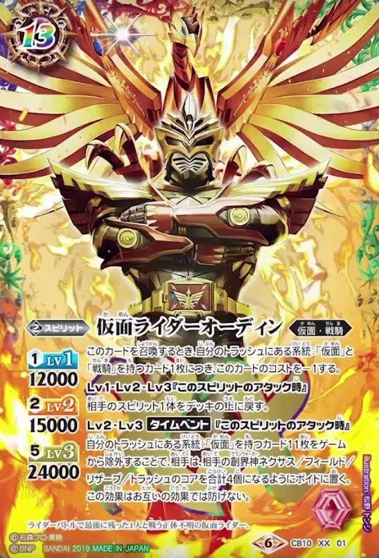 仮面ライダーオーディン(バトスピ【コラボブースター 開戦!ライダーウォーズ】収録)
