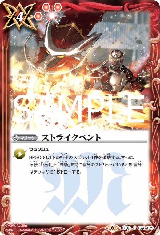 ストライクベント:マジック(バトスピ【コラボブースター 開戦!ライダーウォーズ】収録)